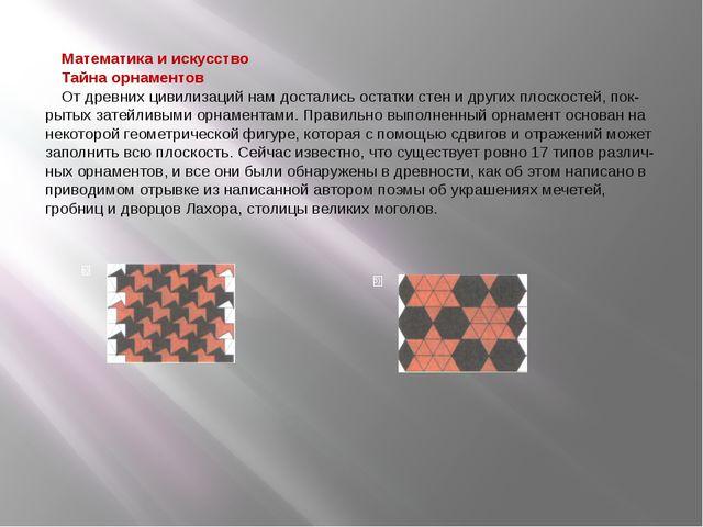 Математика и искусство Тайна орнаментов От древних цивилизаций нам достались...