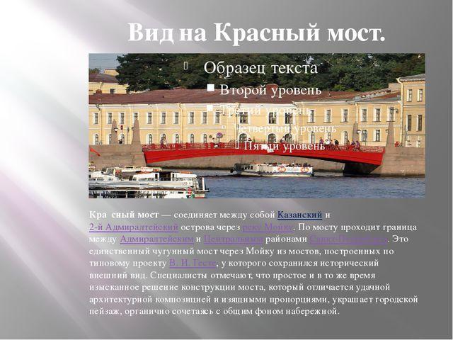 Вид на Красный мост. Кра́сный мост— соединяет между собой Казанский и 2-й Ад...