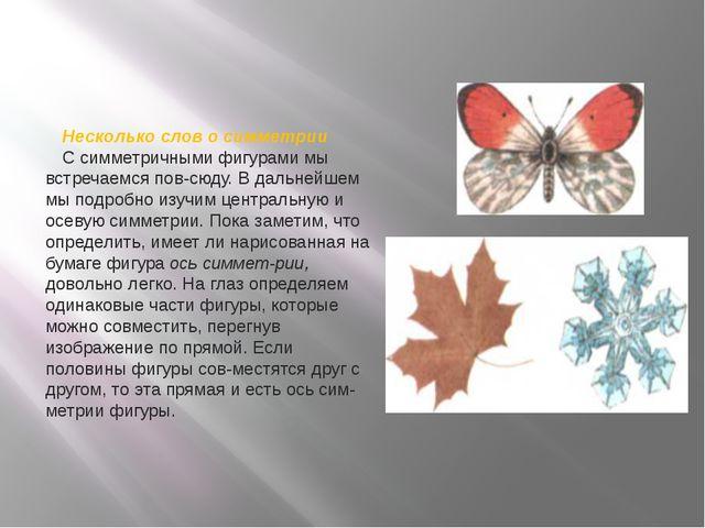 Несколько слов о симметрии С симметричными фигурами мы встречаемся повсюду....