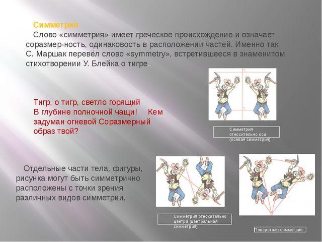 Симметрия Слово «симметрия» имеет греческое происхождение и означает соразмер...