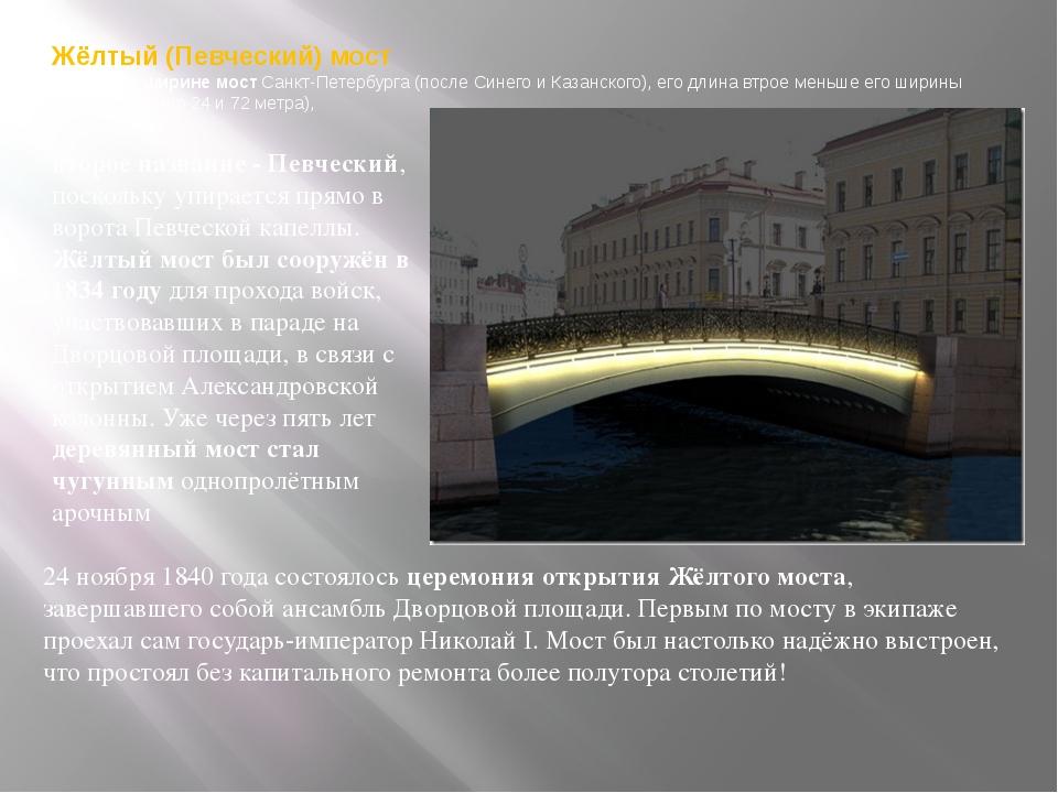 Жёлтый (Певческий) мост Третий по ширине мост Санкт-Петербурга (после Синего...