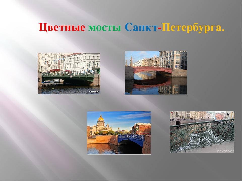 Цветные мосты Санкт-Петербурга.