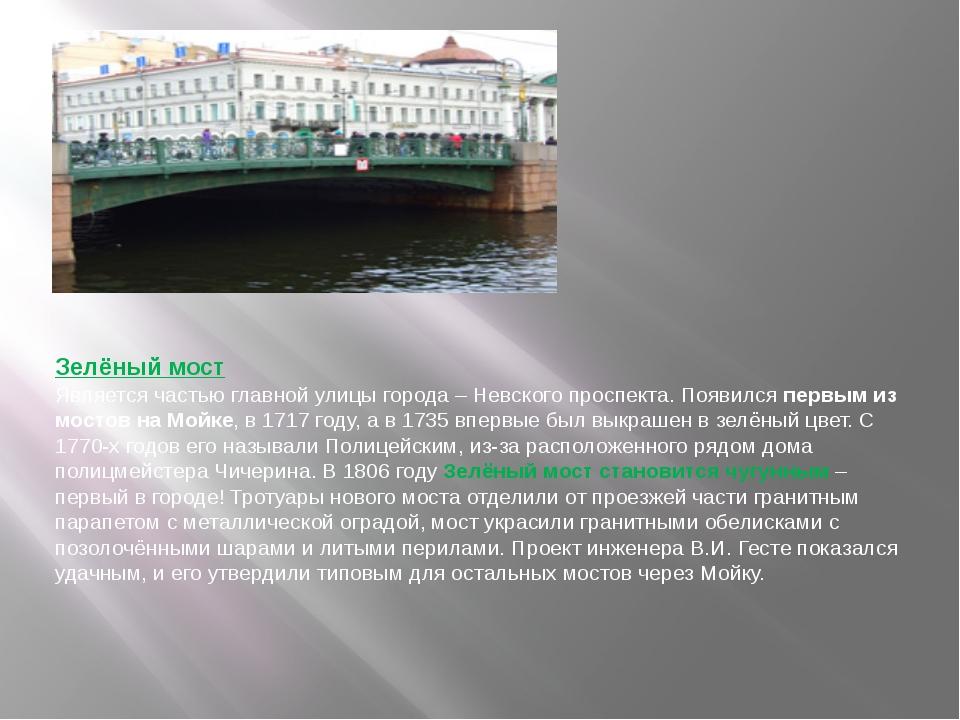 Зелёный мост Является частью главной улицы города – Невского проспекта. Появи...