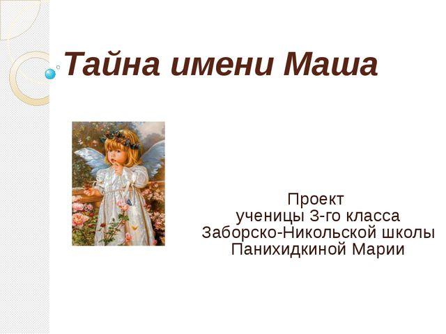 Тайна имени Маша Проект ученицы 3-го класса Заборско-Никольской школы Панихид...