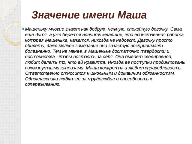 Значение имени Маша Машеньку многие знают как добрую, нежную, спокойную девоч...