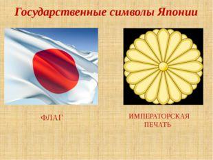 ФЛАГ ИМПЕРАТОРСКАЯ ПЕЧАТЬ Государственные символы Японии