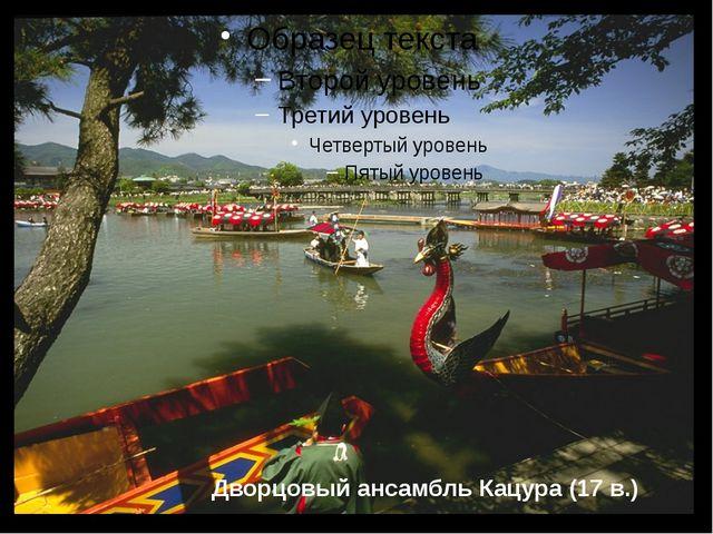 Дворцовый ансамбль Кацура (17 в.)