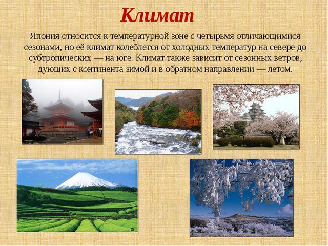 Япония относится к температурной зоне с четырьмя отличающимися сезонами, но е...