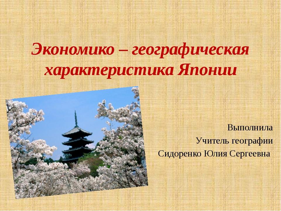 Экономико – географическая характеристика Японии Выполнила Учитель географии...