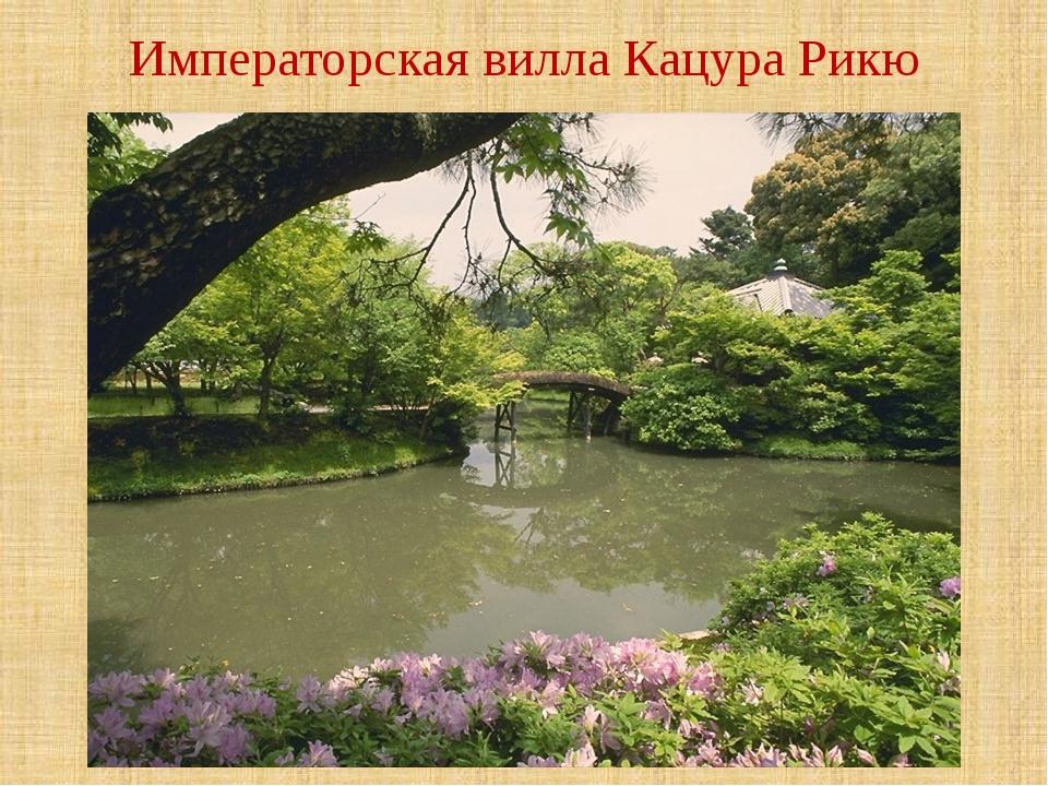Императорская вилла Кацура Рикю