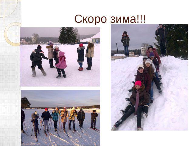 Скоро зима!!!