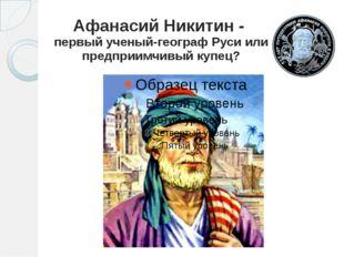 Афанасий Никитин - первый ученый-географ Руси или предприимчивый купец?