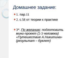 Домашнее задание: 1. пар.11 2. с.58 от теории к практике 3*. По желанию: подг