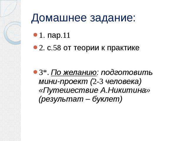 Домашнее задание: 1. пар.11 2. с.58 от теории к практике 3*. По желанию: подг...