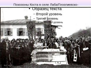 Похороны Коста в селе Лаба(Георгиевско-Осетинское) 22марта 1906г.