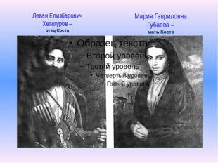 Леван Елизбарович  Хетагуров –  отец Коста
