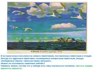 В истории искусства известно немало памятников, поставленных животным и птица