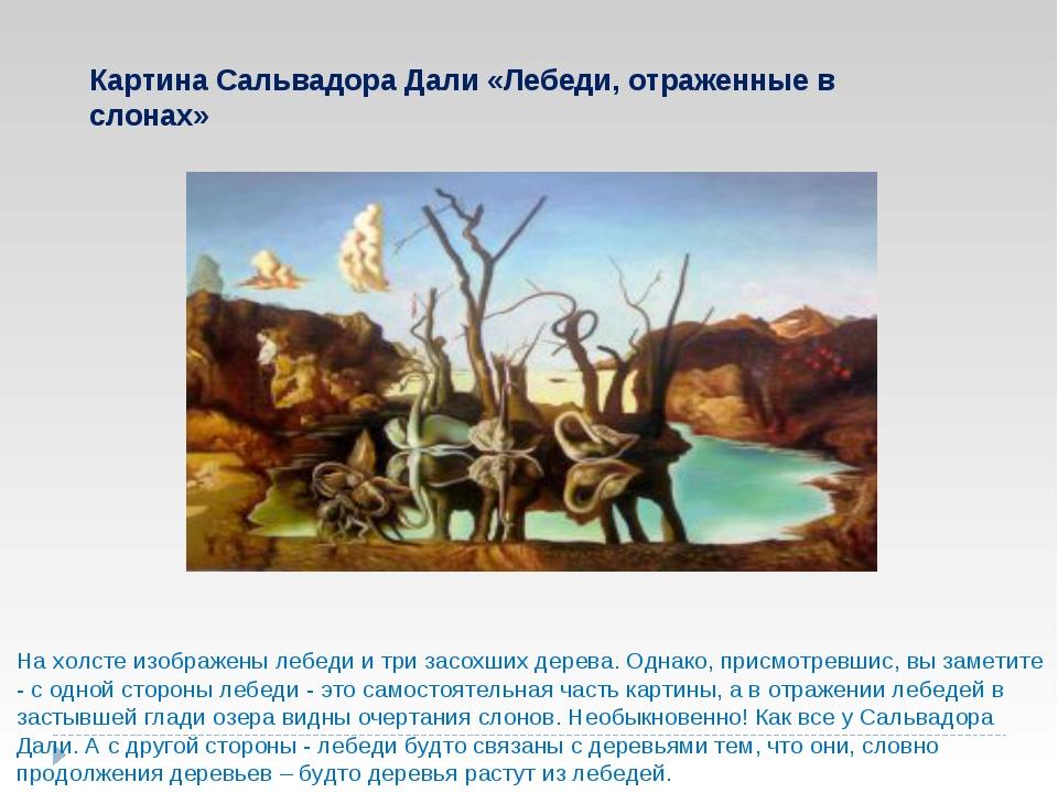 Картина Сальвадора Дали «Лебеди, отраженные в слонах» На холсте изображены ле...