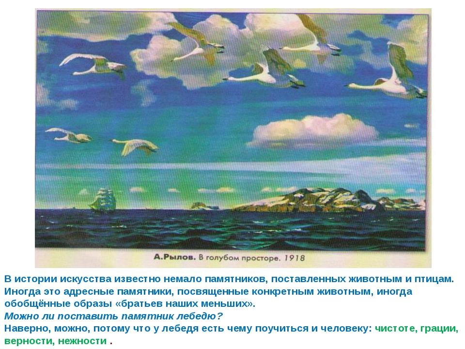 В истории искусства известно немало памятников, поставленных животным и птица...