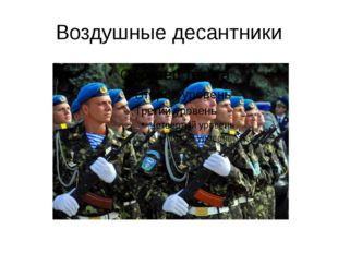 Воздушные десантники
