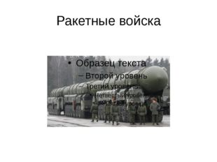 Ракетные войска