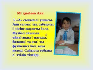 Мұздыбаев Аян 5 «А» сынып оқушысы. Аян салмақты, сабырлы, өз ісіне жауапты б