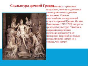 Скульптура древней Греции Сталкиваясь с греческим искусством, многие выдающие