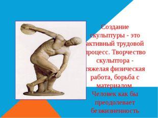 Создание скульптуры - это активный трудовой процесс. Творчество скульптора -