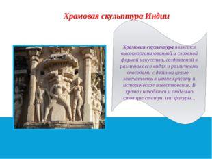 Храмовая скульптура Индии Храмовая скульптура является высокоорганизованной и