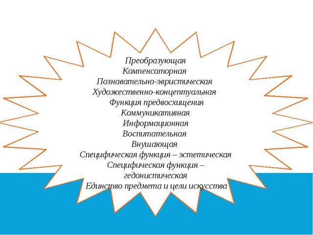 Функции исскуства Преобразующая Компенсаторная Познавательно-эвристическая Ху...