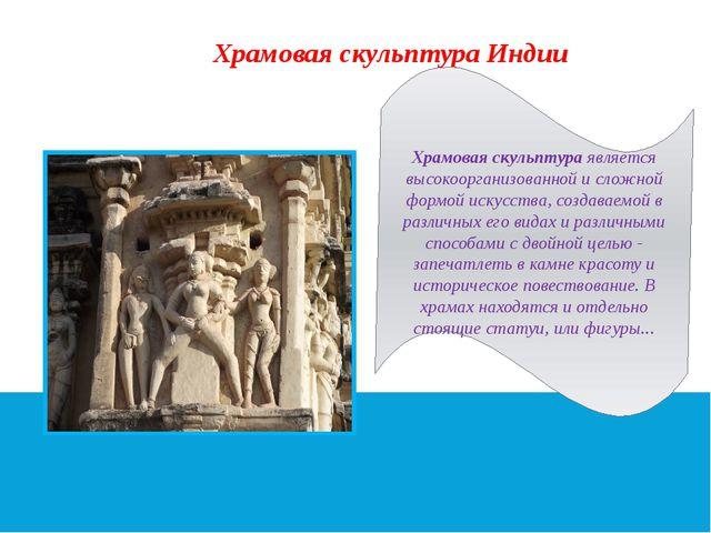 Храмовая скульптура Индии Храмовая скульптура является высокоорганизованной и...