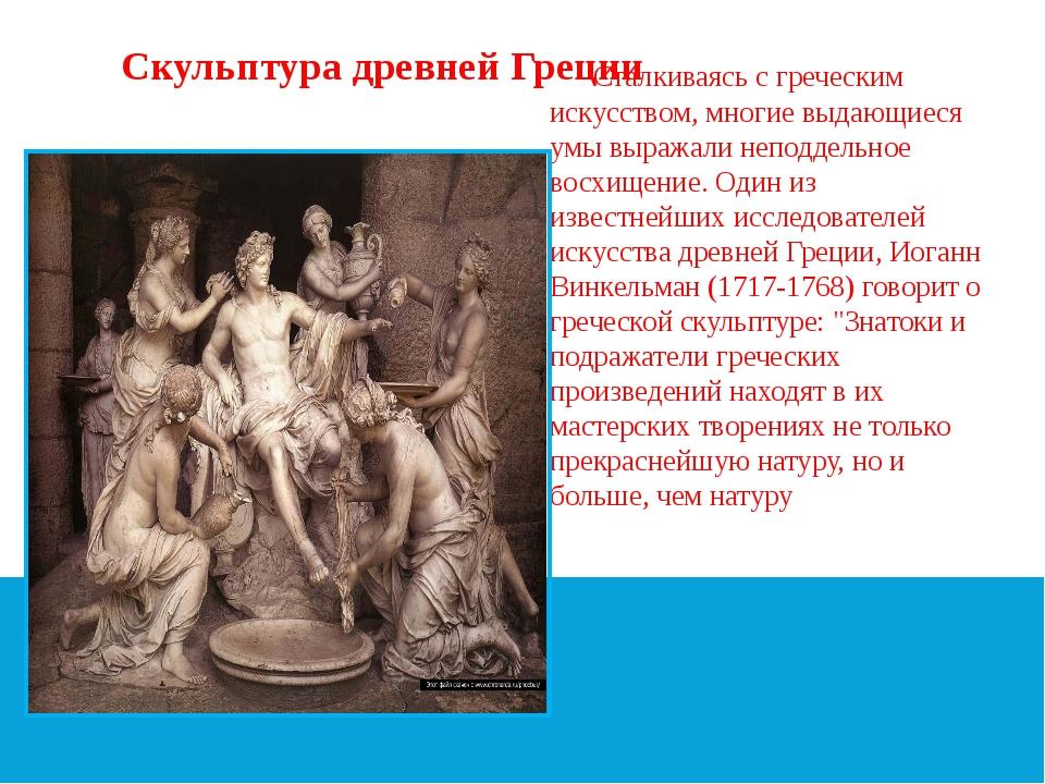 Скульптура древней Греции Сталкиваясь с греческим искусством, многие выдающие...