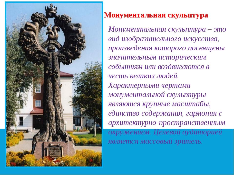 Монументальная скульптура Монументальная скульптура – это вид изобразительног...
