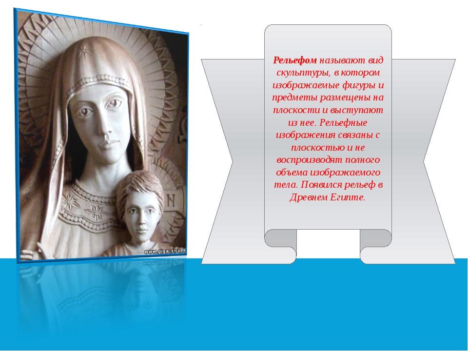 Рельефом называют вид скульптуры, в котором изображаемые фигуры и предметы р...
