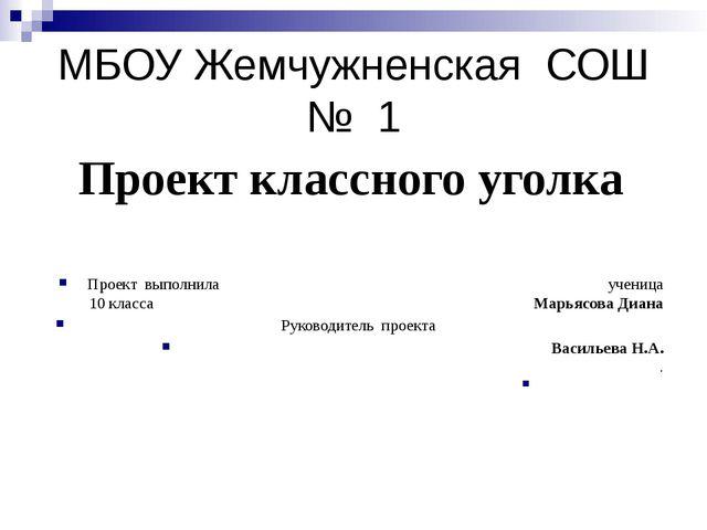 МБОУ Жемчужненская СОШ № 1 Проект классного уголка Проект выполнила ученица 1...