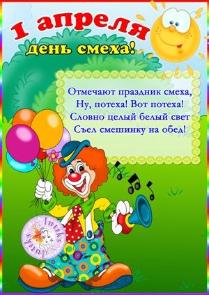 1 апреля - день смеха. Плакат для малышей - 1