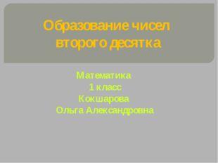 Образование чисел второго десятка Математика 1 класс Кокшарова Ольга Александ