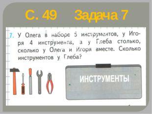 С. 49 Задача 7
