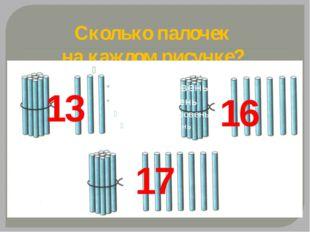 Сколько палочек на каждом рисунке? 13 16 17