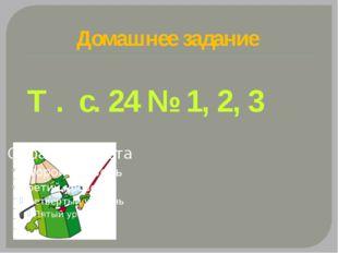 Домашнее задание Т . с. 24 № 1, 2, 3