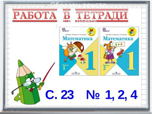С. 23 № 1, 2, 4