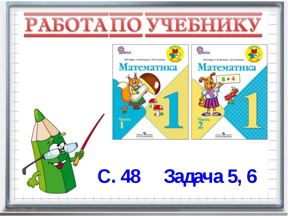 С. 48 Задача 5, 6