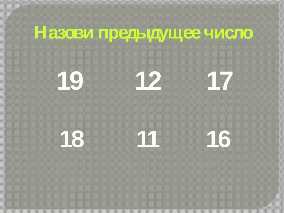 Назови предыдущее число 19 12 17 18 11 16