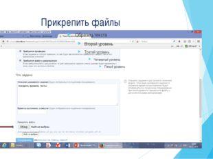 """Прикрепить файлы МБОУ """"Инсарская СОШ №2"""""""