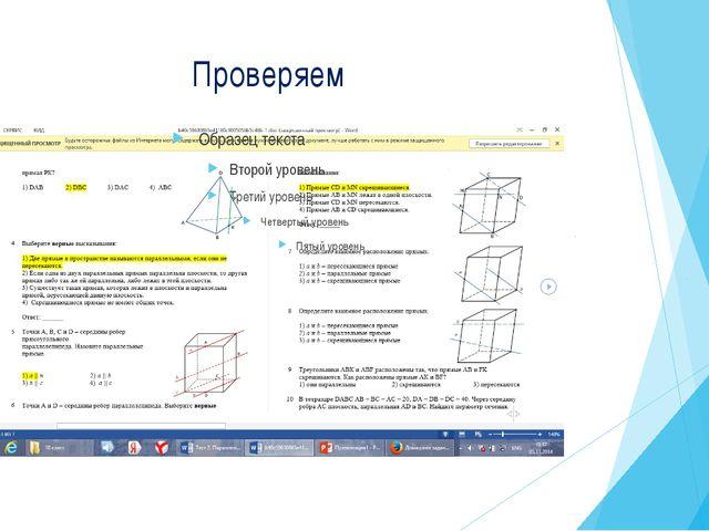 """Проверяем МБОУ """"Инсарская СОШ №2"""""""