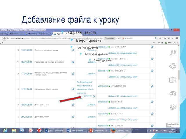 """Добавление файла к уроку МБОУ """"Инсарская СОШ №2"""""""