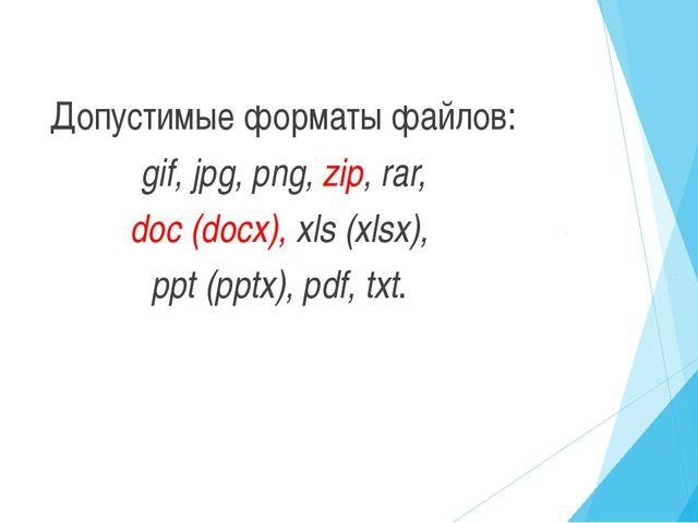 Допустимые форматы файлов: gif, jpg, png, zip, rar, doc (docx), xls (xlsx), p...