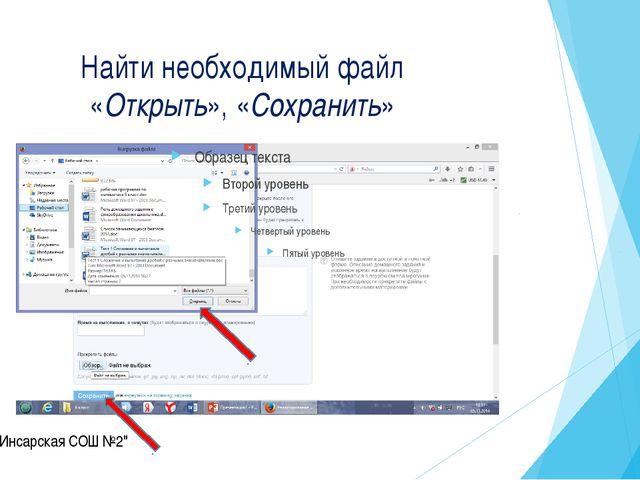 """Найти необходимый файл «Открыть», «Сохранить» МБОУ """"Инсарская СОШ №2"""""""