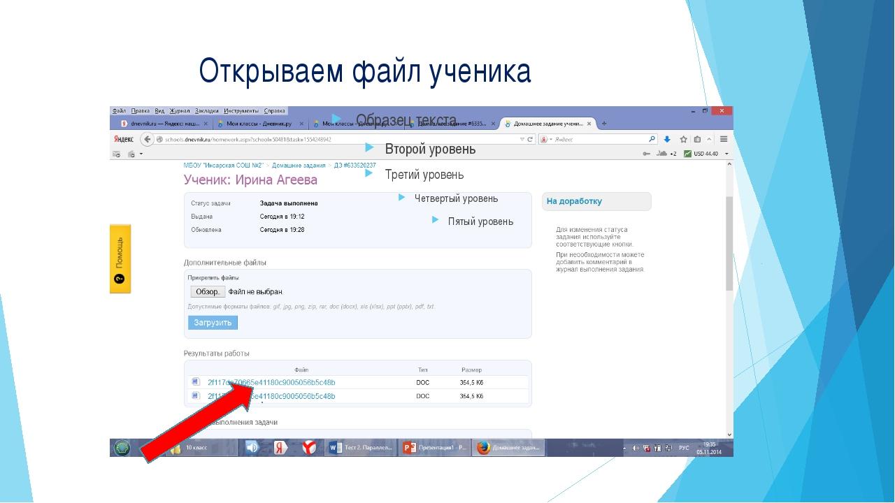 """Открываем файл ученика МБОУ """"Инсарская СОШ №2"""""""