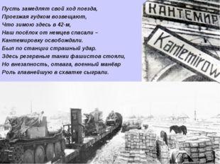 Пусть замедлят свой ход поезда, Проезжая гудком возвещают, Что зимою здесь в